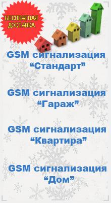 GSM сигнализация для дома, квартиры, офиса, гаража